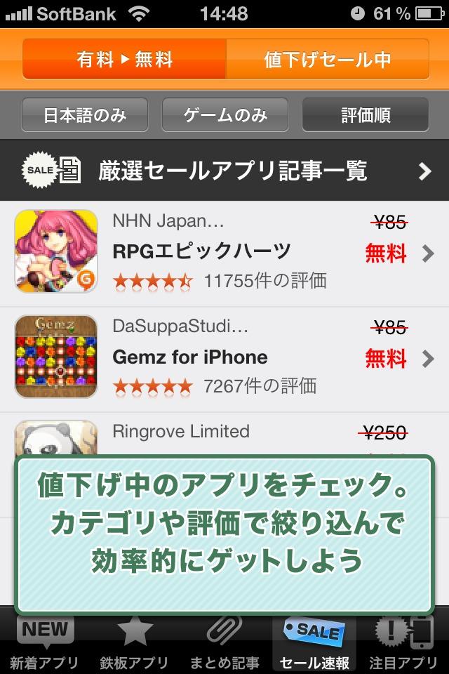 AppLiFEでアプリ探しのスクリーンショット_5
