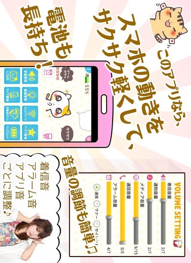 関西弁にゃんこ 電池長持ち育成 放置ゲーム無料のスクリーンショット_2