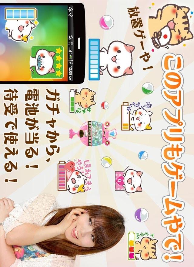 関西弁にゃんこ 電池長持ち育成 放置ゲーム無料のスクリーンショット_4