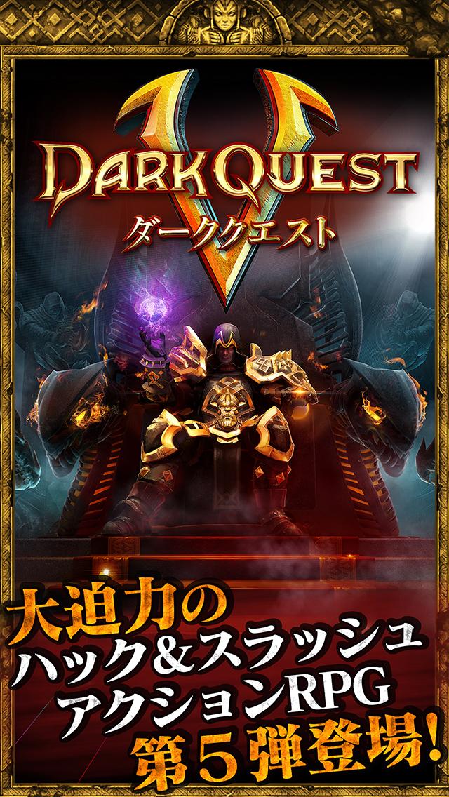 Dark Quest 5(ダーククエスト5)のスクリーンショット_1