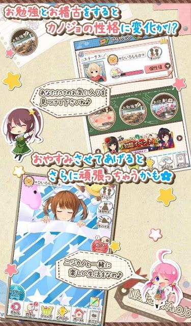 虹色カノジョ2dのスクリーンショット_4