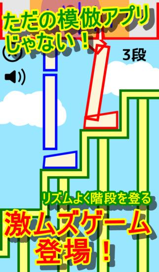 階段踏み外したら死亡-棒人間の進撃のスクリーンショット_1