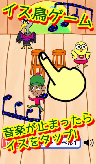 イス鳥ゲームのスクリーンショット_1