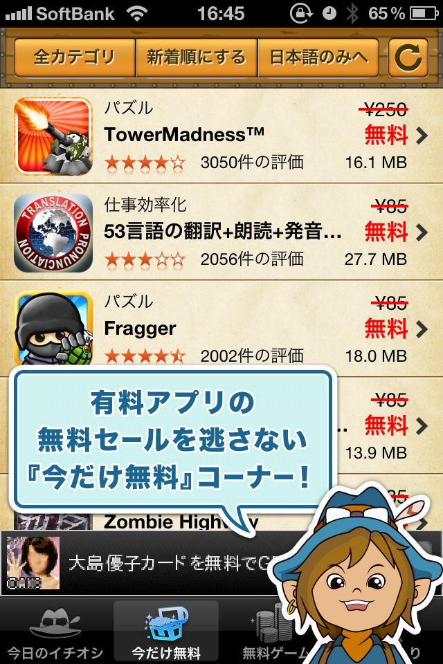 無料ゲームハンターのスクリーンショット_2
