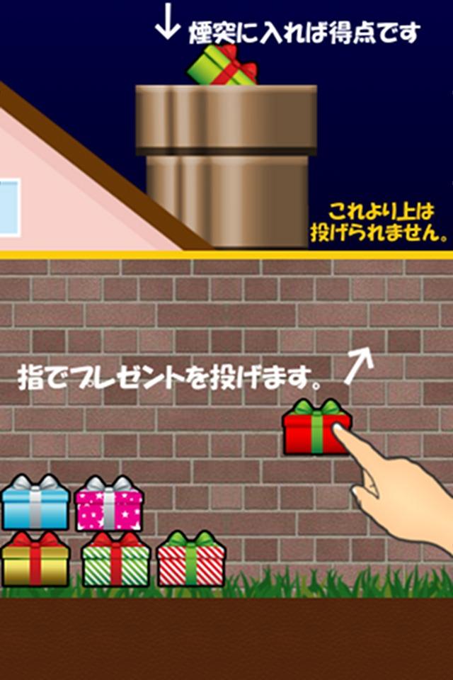 サンタのプレゼントのスクリーンショット_3