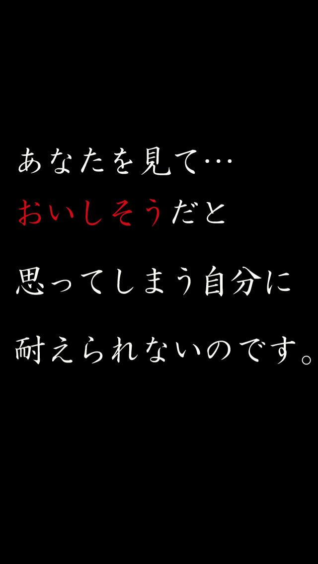 僕の右目は君にあげる。~吸血鬼の恋~【泣ける育成ゲーム】のスクリーンショット_3