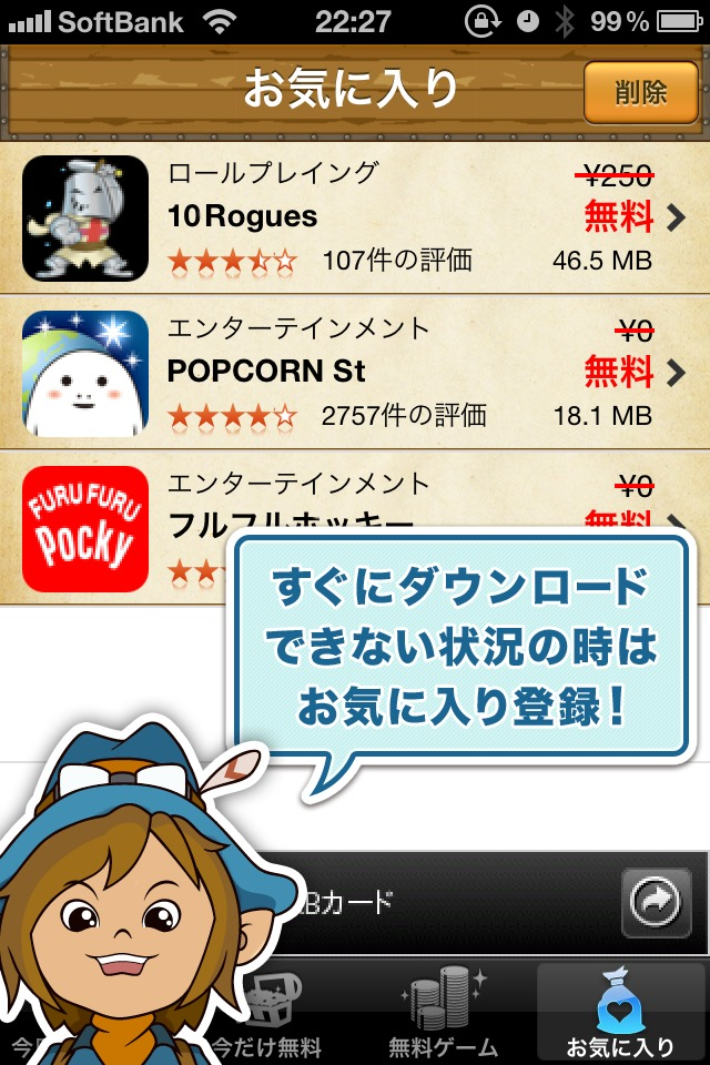 無料ゲームハンターのスクリーンショット_3