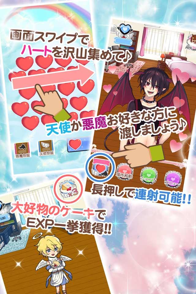 放置育成ゲーム 君に寄り添う天使と悪魔のスクリーンショット_4