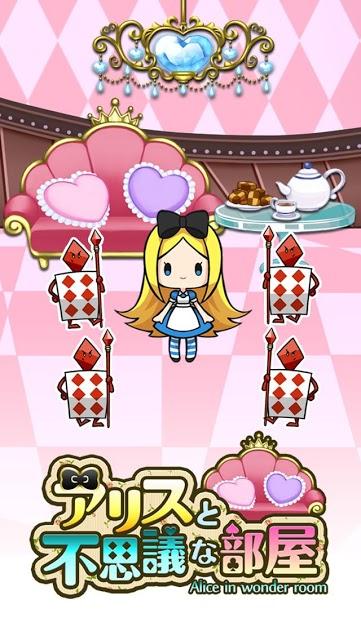アリスと不思議な部屋のスクリーンショット_1