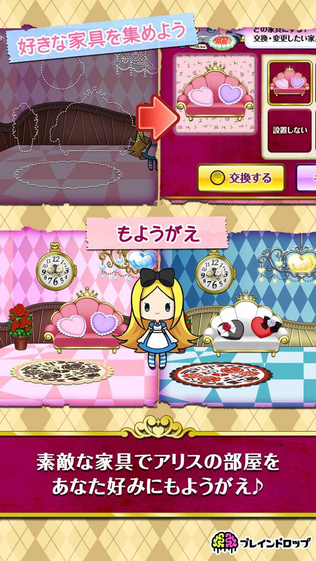 アリスと不思議な部屋のスクリーンショット_4