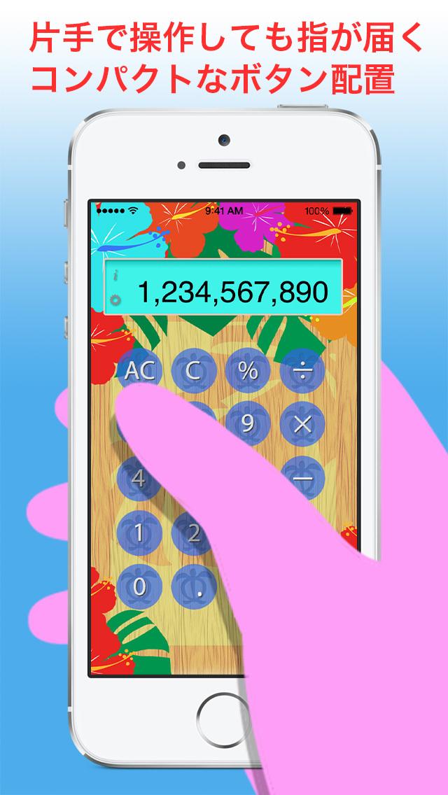 トロピカル電卓〜ハワイアン気分満載の無料リゾート電卓〜のスクリーンショット_3