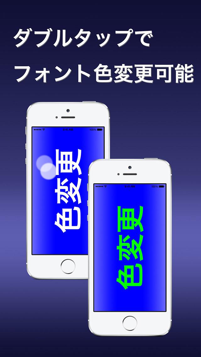 フルライト-文字を表示できるカラフルボード-のスクリーンショット_3