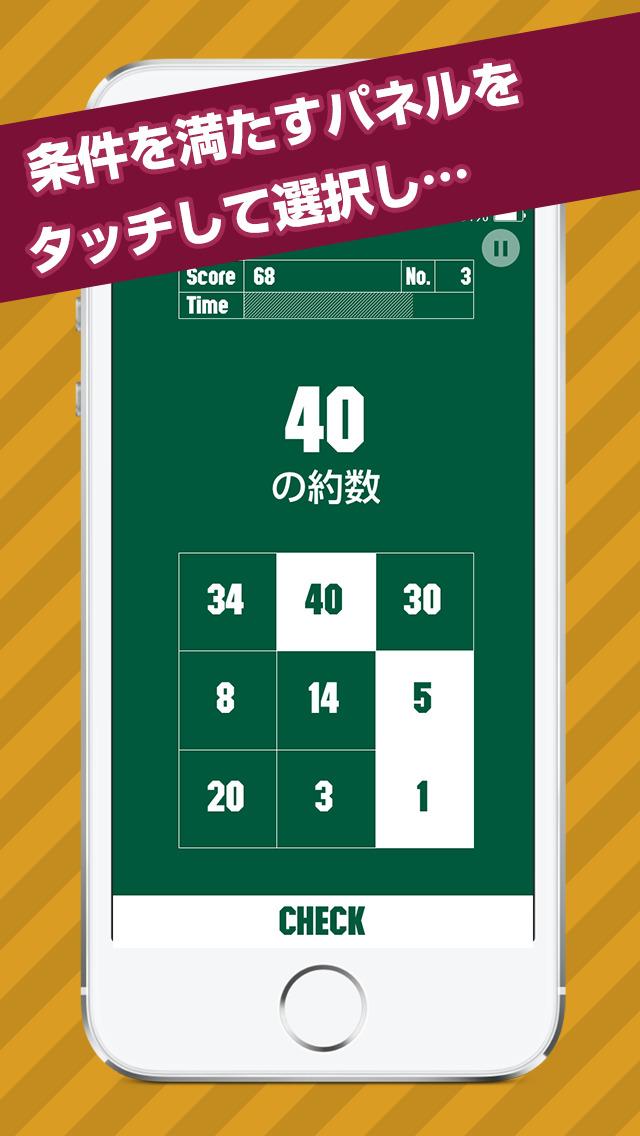 大人の算数脳トレ 9 Panelsのスクリーンショット_1