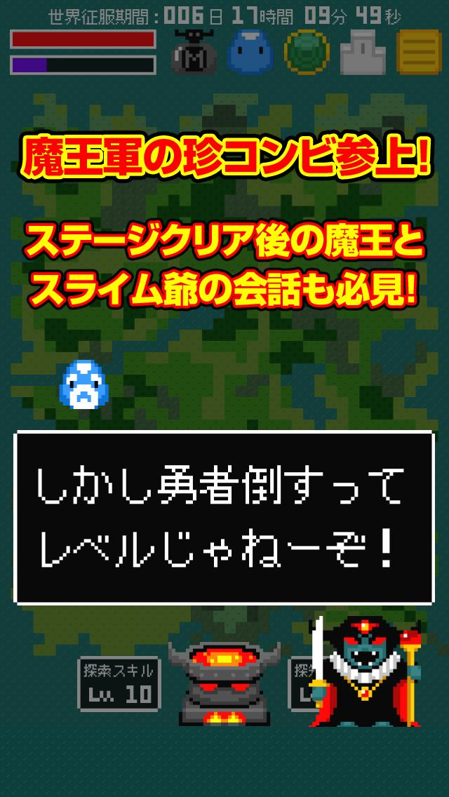 魔王の勇者狩りのスクリーンショット_4