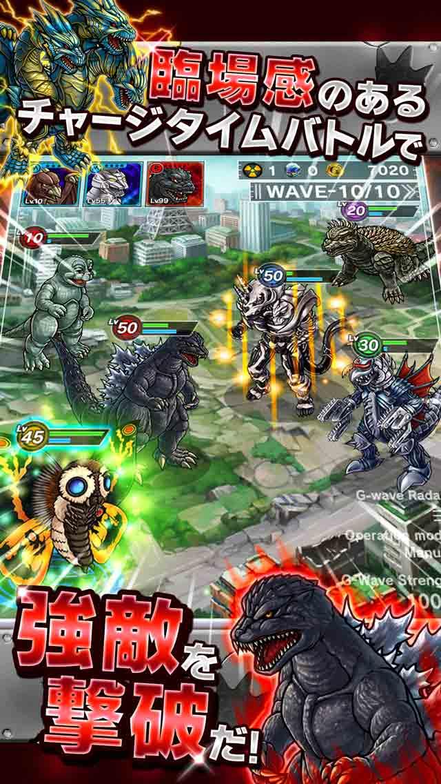 【4/20締切】ゴジラ 怪獣コレクションのスクリーンショット_3