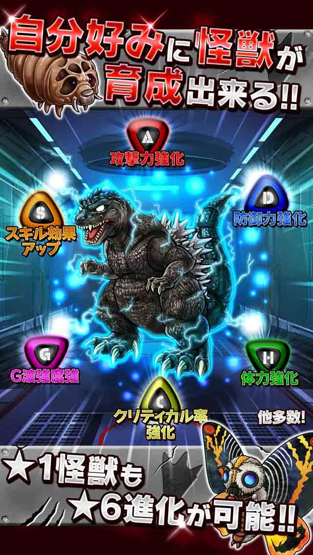 【4/20締切】ゴジラ 怪獣コレクションのスクリーンショット_4
