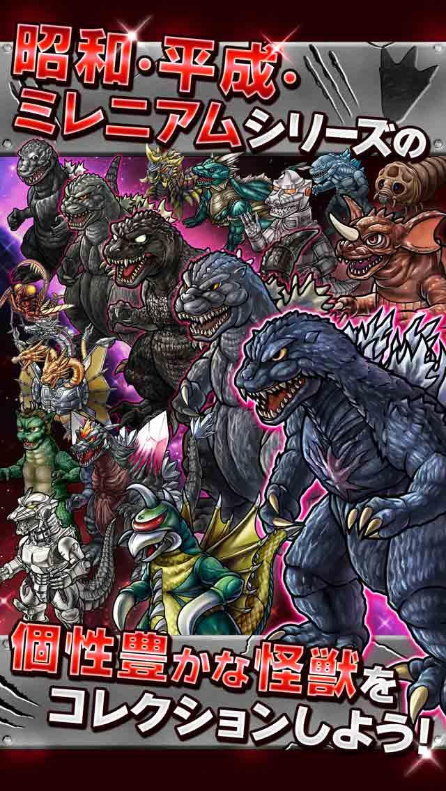 ゴジラ 怪獣コレクションのスクリーンショット_5