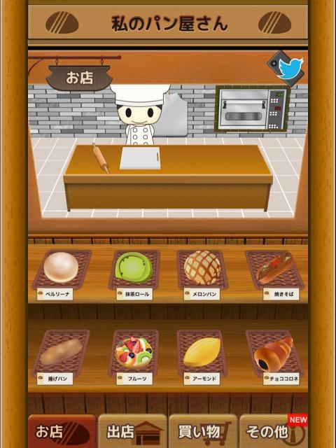 私のパン屋さんのスクリーンショット_1