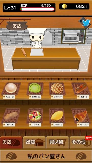 私のパン屋さんのスクリーンショット_3