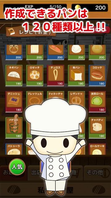 私のパン屋さんのスクリーンショット_5