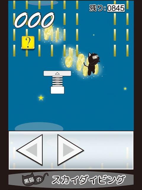 黒猫のスカイダイビングのスクリーンショット_1