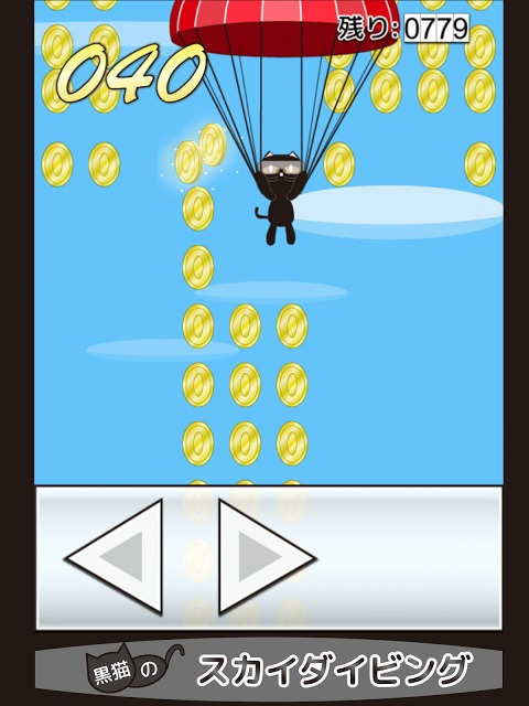 黒猫のスカイダイビングのスクリーンショット_2