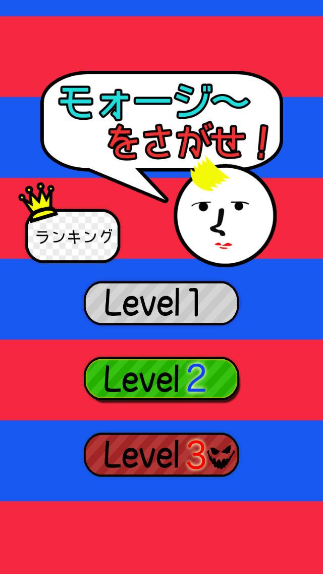 モォージ〜を探せ!のスクリーンショット_1