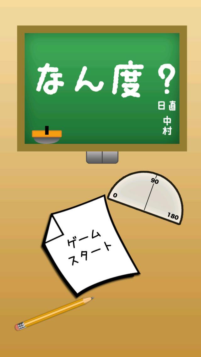 答えて角度!!〜固い頭をやわらかくする、算数クイズ〜のスクリーンショット_1
