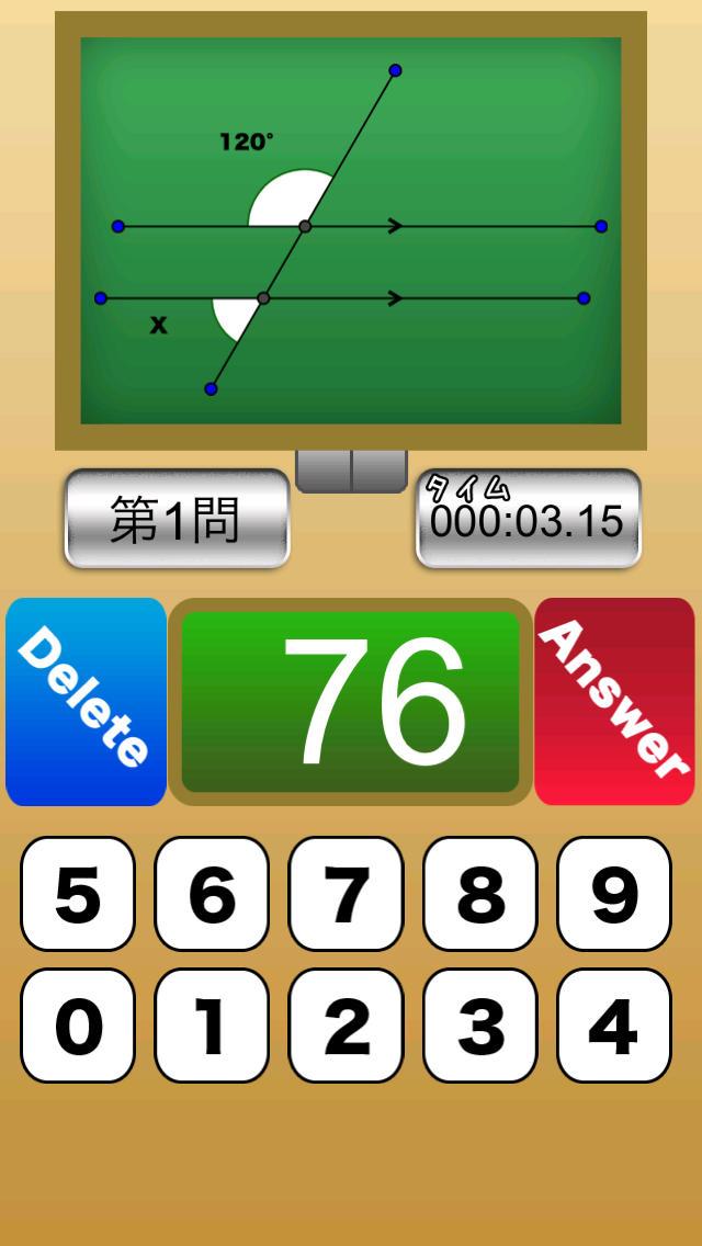 答えて角度!!〜固い頭をやわらかくする、算数クイズ〜のスクリーンショット_3
