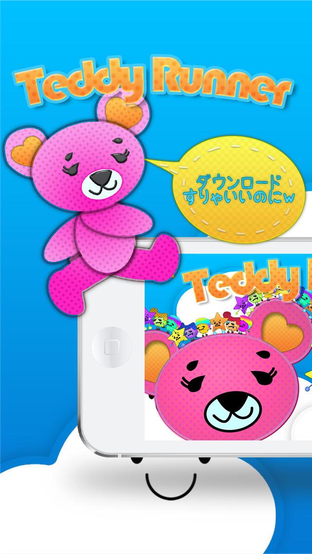 Teddy Runner 〜 くま走 〜のスクリーンショット_1