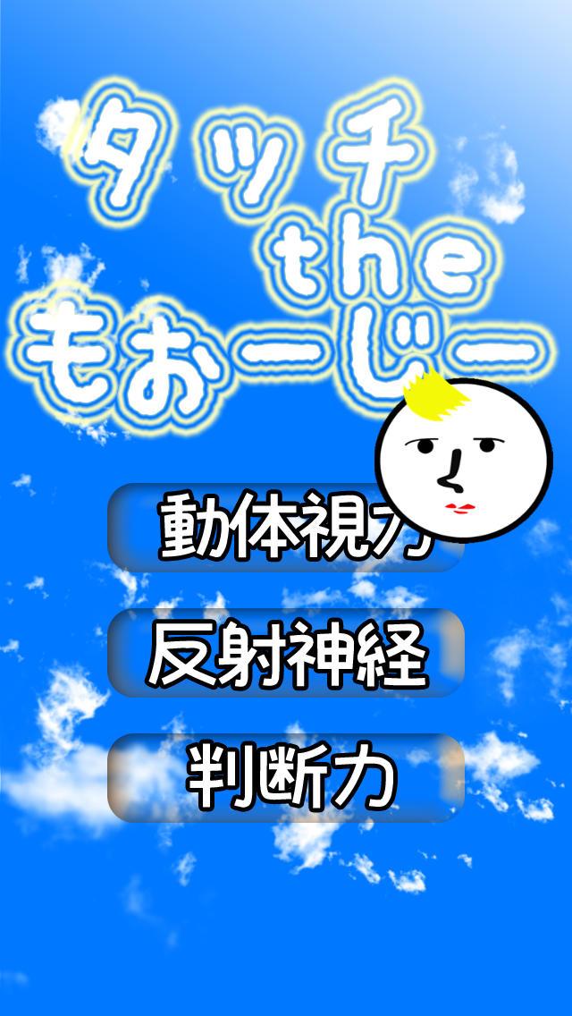 タッチ the もぉ〜じーのスクリーンショット_1