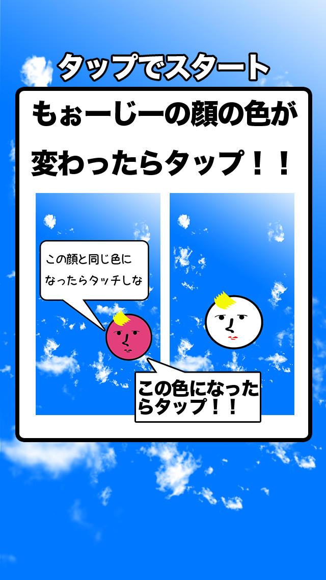 タッチ the もぉ〜じーのスクリーンショット_5