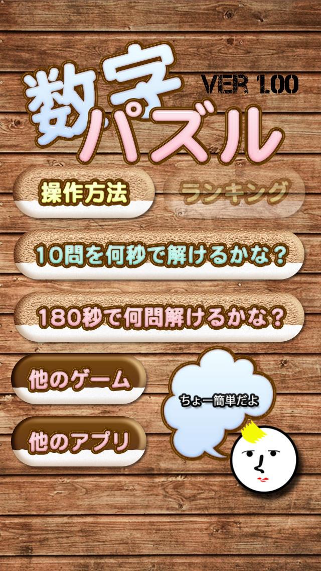 数字パズル 〜モォージ〜の脳トレ10パズル〜のスクリーンショット_1