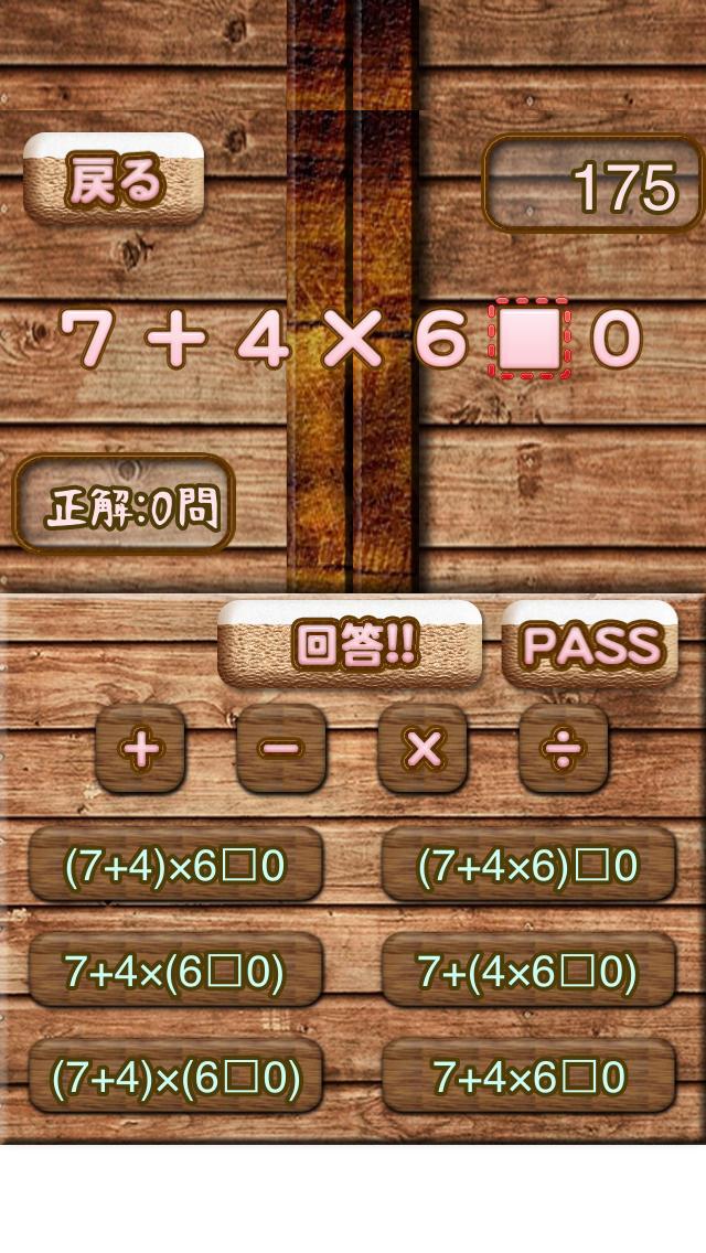 数字パズル 〜モォージ〜の脳トレ10パズル〜のスクリーンショット_2