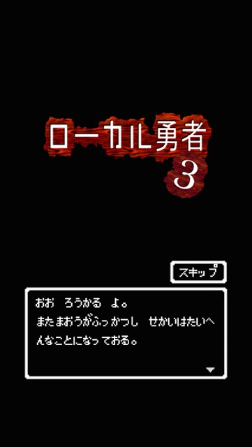ローカル勇者3のスクリーンショット_2