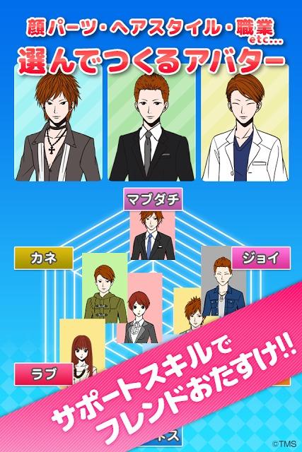恋パズル 100人のリアル彼女プロジェクト[男子専用アプリ]のスクリーンショット_5