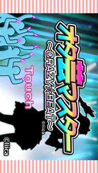 オタ芸マスター〜CRAZY BEAT〜のスクリーンショット_1