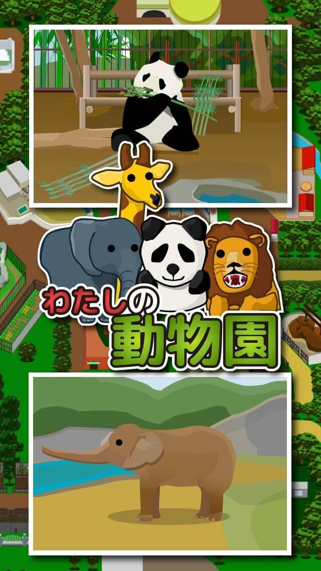 わたしの動物園のスクリーンショット_1