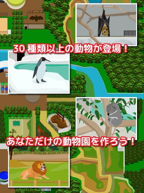 わたしの動物園のスクリーンショット_2