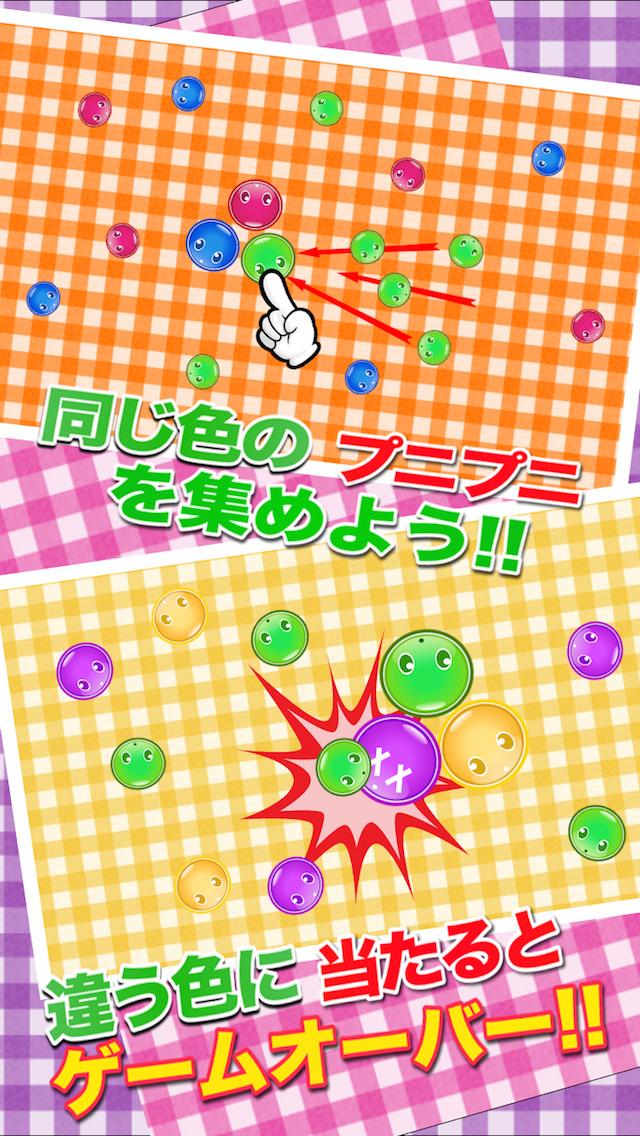 ぷにぷに!パニック!のスクリーンショット_3