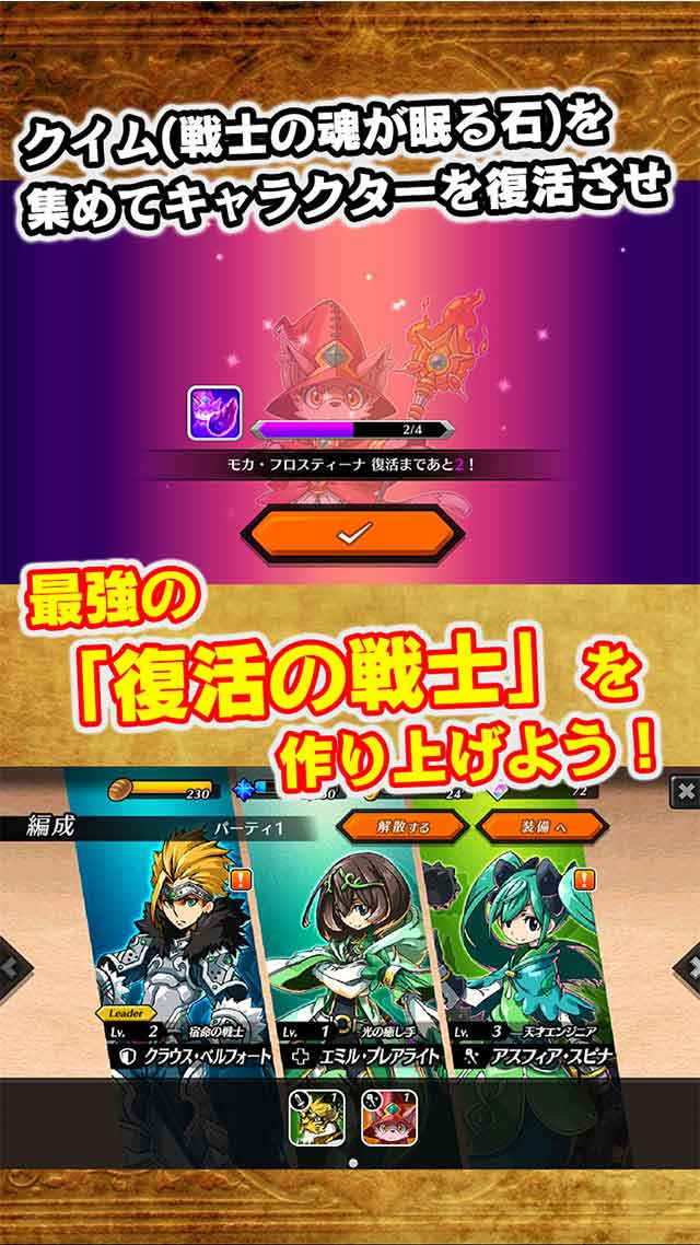 アナザーファンタジーストーリー~復活の戦士たち~のスクリーンショット_2
