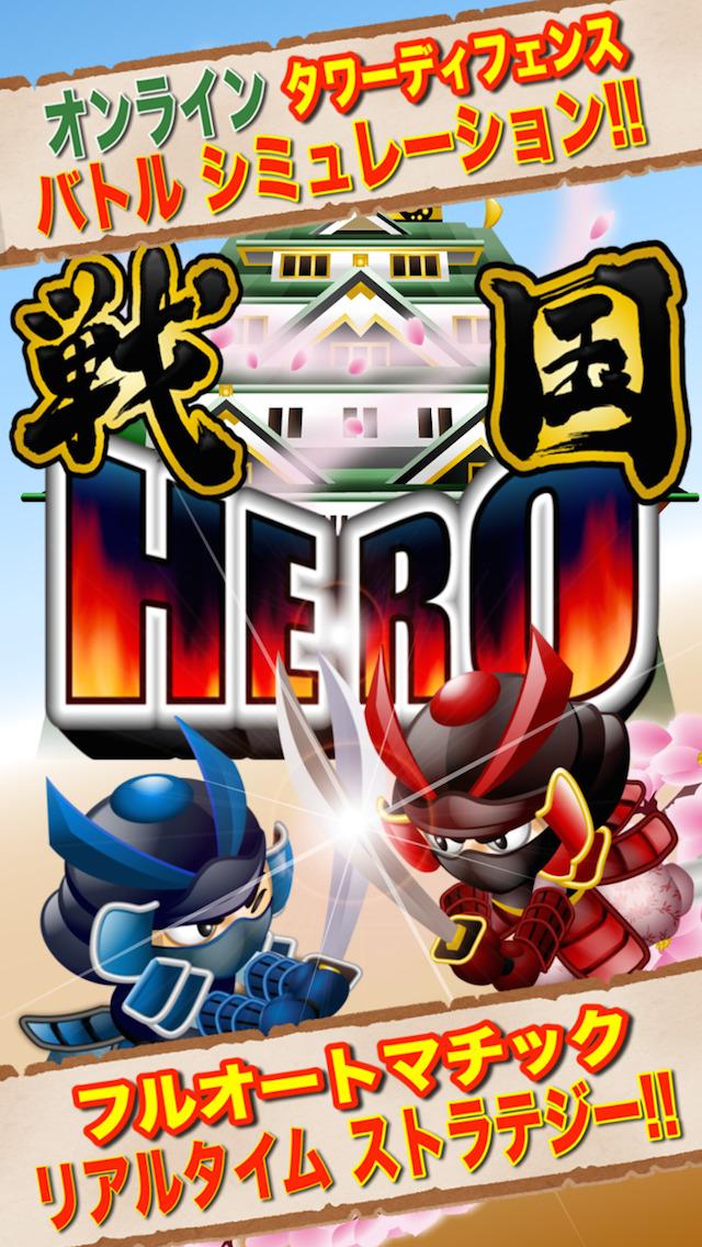 戦国HEROのスクリーンショット_1