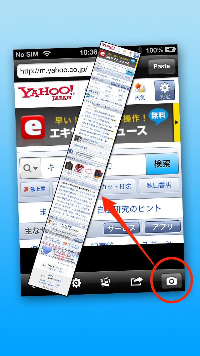 画面メモ!キャプチャーブラウザのスクリーンショット_1