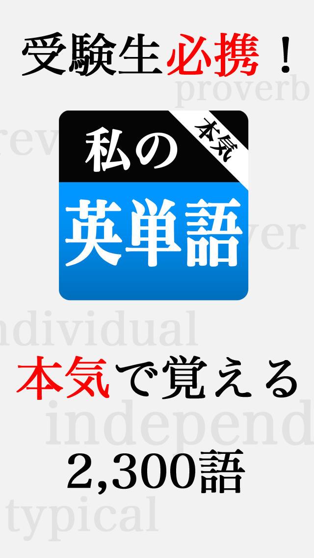 本気!私の英単語 大学受験編 - 受験英語対策に最適な無料単語帳のスクリーンショット_1