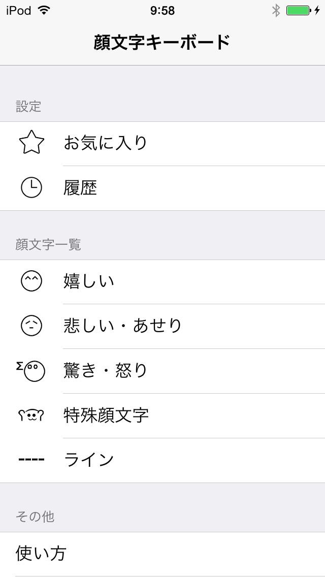 顔文字キーボード For iOS8のスクリーンショット_2