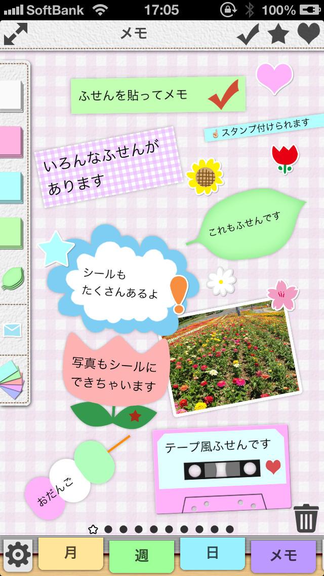 ふせん手帳のスクリーンショット_1