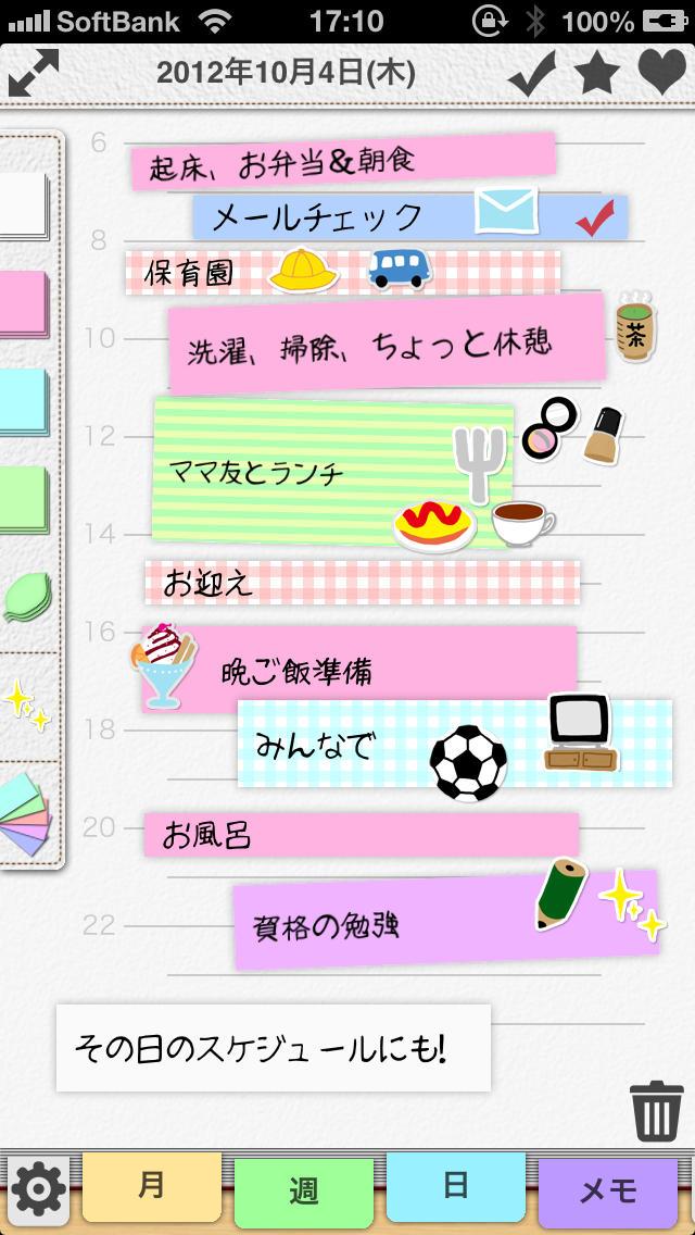 ふせん手帳のスクリーンショット_4