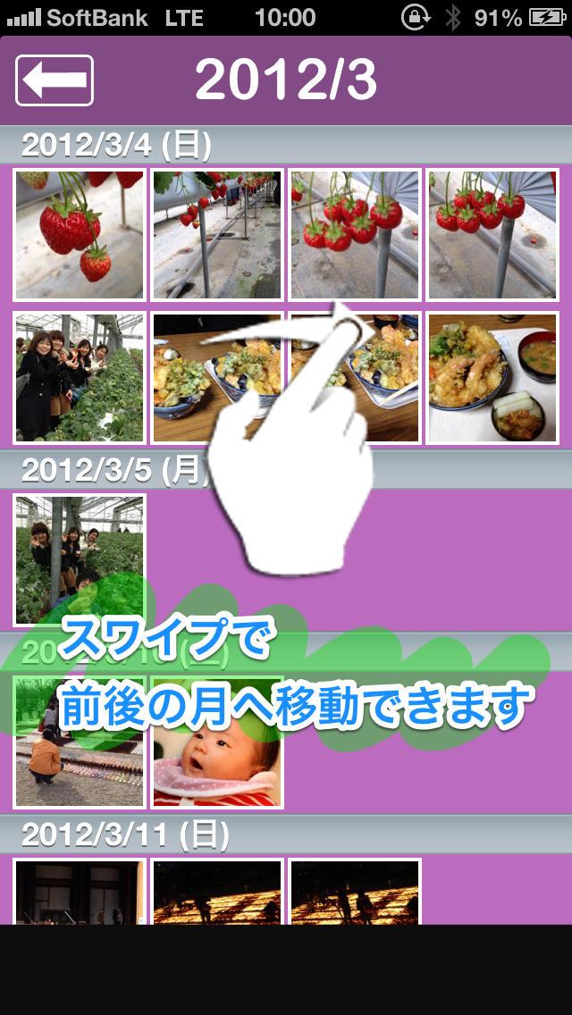 自動で写真整理!Simple Photo Albumのスクリーンショット_3