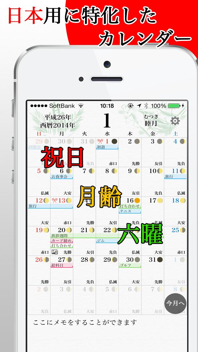 日本専用!Jカレンダー - ウィジェット付で祝日や六曜表示の無料スケジュール手帳のスクリーンショット_1