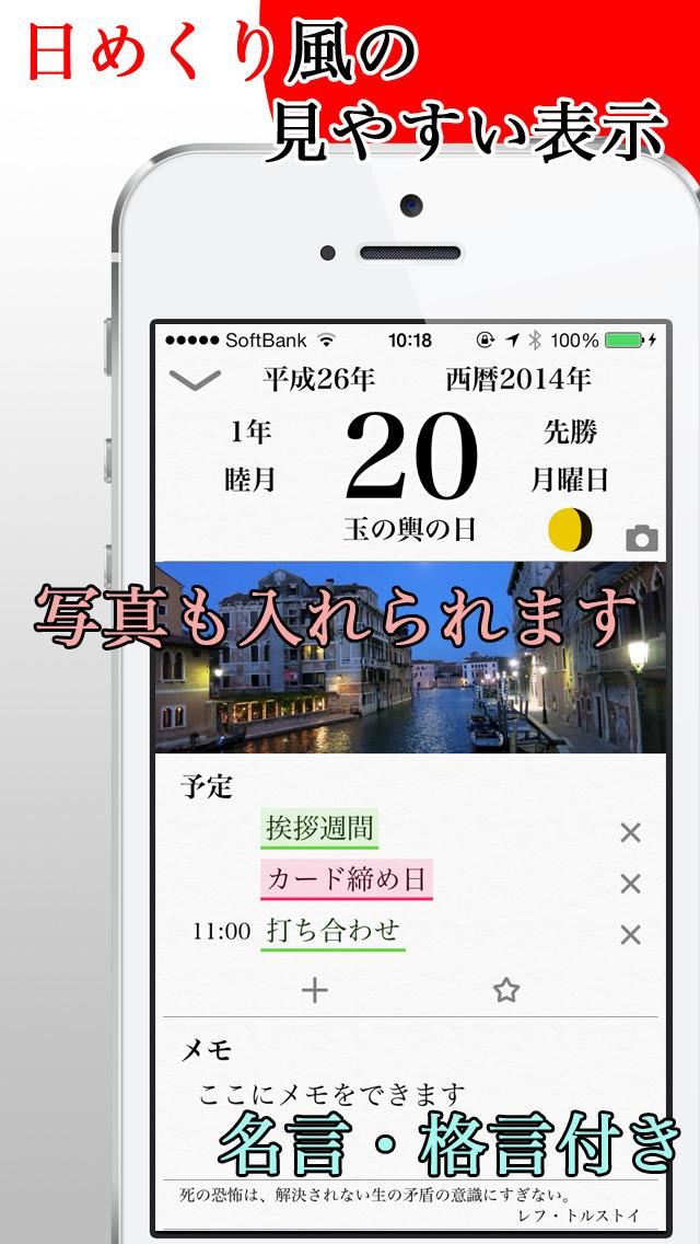 日本専用!Jカレンダー - ウィジェット付で祝日や六曜表示の無料スケジュール手帳のスクリーンショット_2